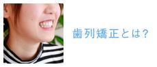 歯列矯正とは